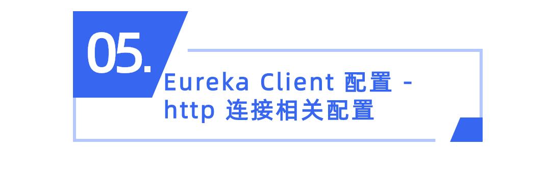 18.Eureka的客户端核心设计和配置
